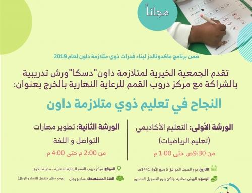 برعاية ماكدونالدز تقيم جمعية دسكا ورش تدريبية في محافظة الخرج بالشراكة مع مركز دروب القمم